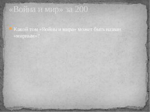 Известную сцену из окончания I-го тома «Войны и мира», когда А.Болконский леж