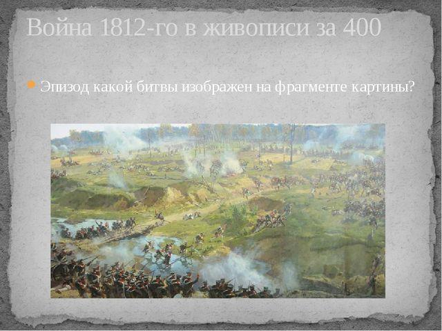 Какой русский офицер первым подал идею о партизанской войне? Личности за 400
