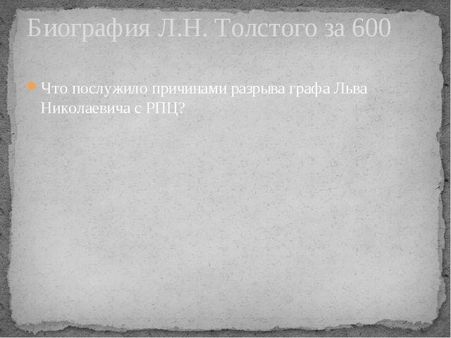 Отрицание Толстым церковных правил и догматов, открытая критика церковного уч...