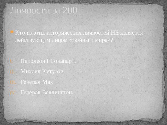 В поджоге Москвы современники очень часто обвиняли Фёдора Ростопчина, известн...