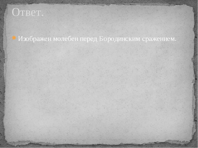 Усадьба Л.Н. Толстого «Ясная Поляна». Ответ.