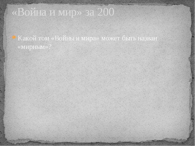Известную сцену из окончания I-го тома «Войны и мира», когда А.Болконский леж...