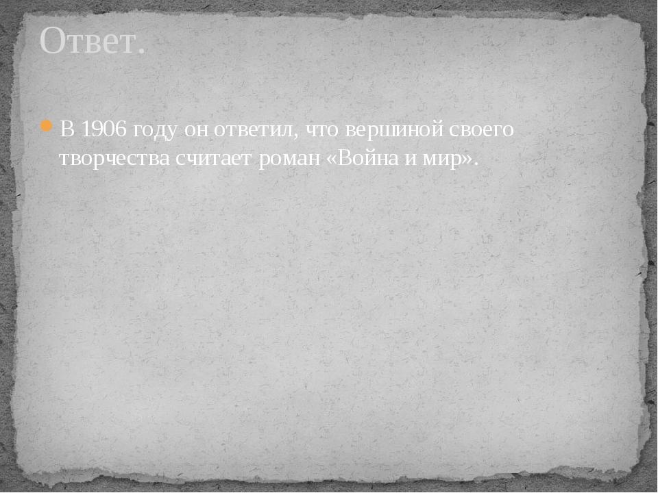 За храбрость во время службы на Кавказе, юнкер Толстой имел право на Георгиев...
