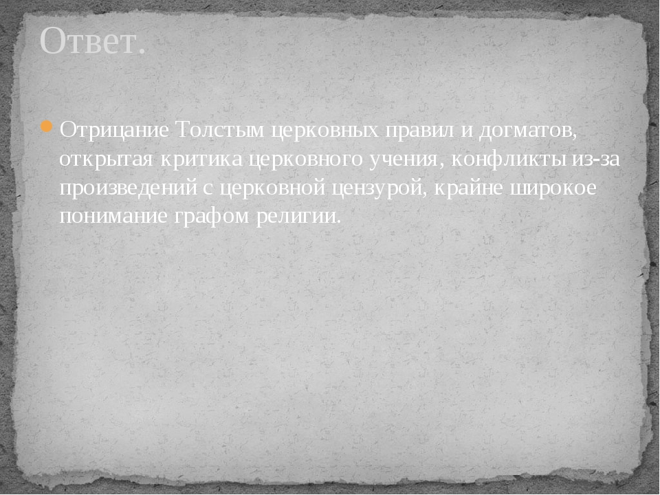 Из какого произведения Л.Н. Толстого взята следующая цитата? «Все счастливые...