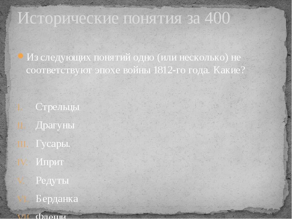 Дайте определение следующим понятиям: Редут Флэши Исторические понятия за 1000