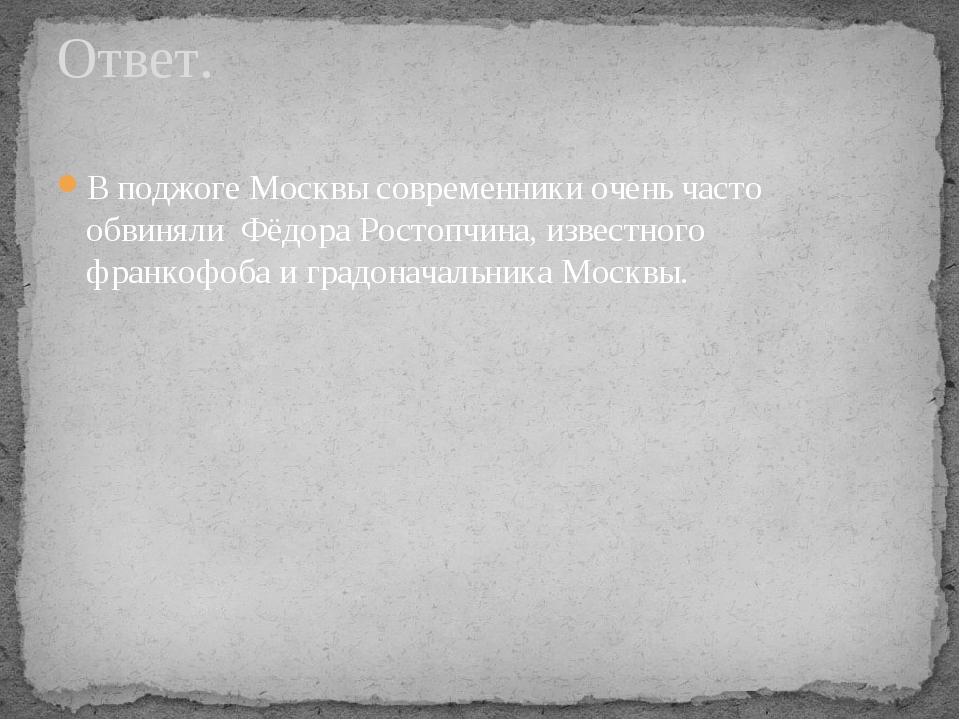 В чем проявился главный интерес творчества для Л.Н. Толстого? Вопрос.