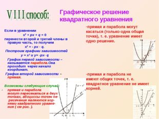 Если в уравнении х2 + рх + q = 0 перенести второй и третий члены в правую ча