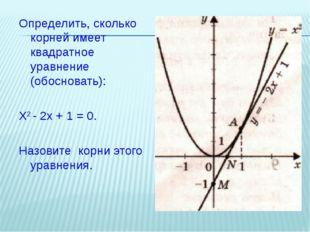 Определить, сколько корней имеет квадратное уравнение (обосновать): Х2 - 2х +