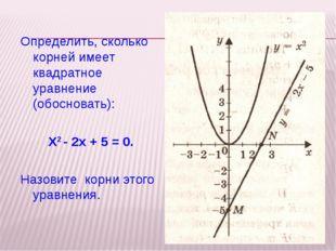 Определить, сколько корней имеет квадратное уравнение (обосновать): Х2 - 2х