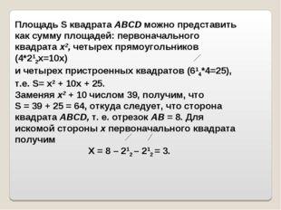 Площадь S квадрата ABCD можно представить как сумму площадей: первоначального
