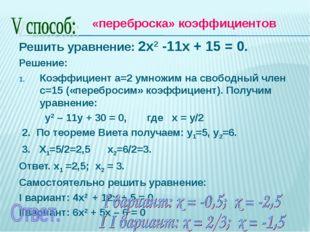 Решить уравнение: 2х2 -11х + 15 = 0. Решение: Коэффициент а=2 умножим на своб