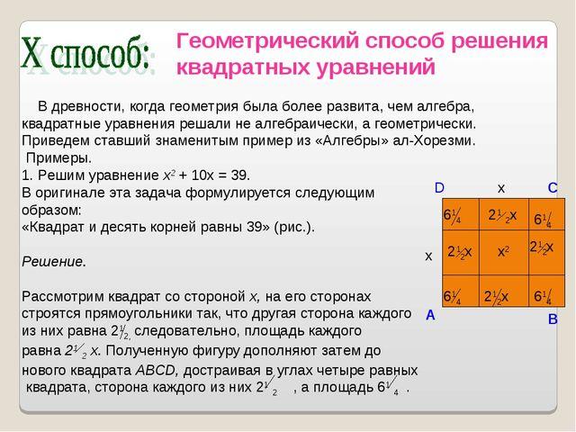 Геометрический способ решения квадратных уравнений В древности, когда геометр...