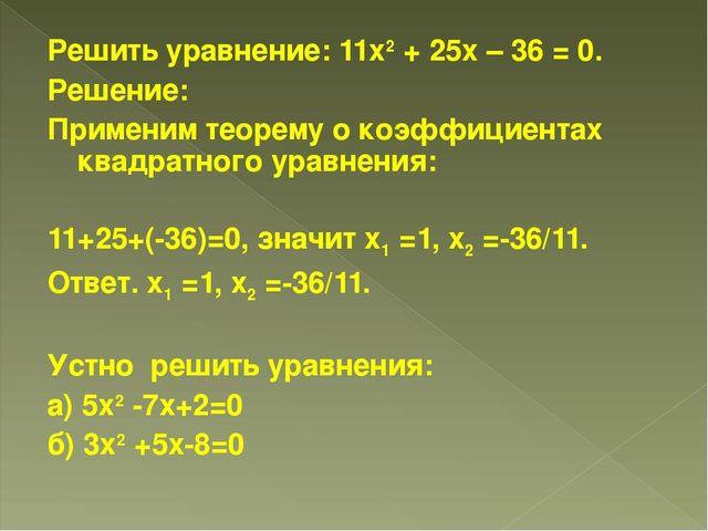 Решить уравнение: 11х2 + 25х – 36 = 0. Решение: Применим теорему о коэффициен...