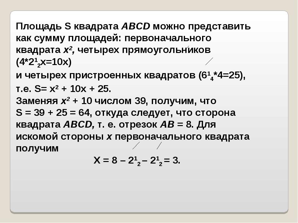 Площадь S квадрата ABCD можно представить как сумму площадей: первоначального...