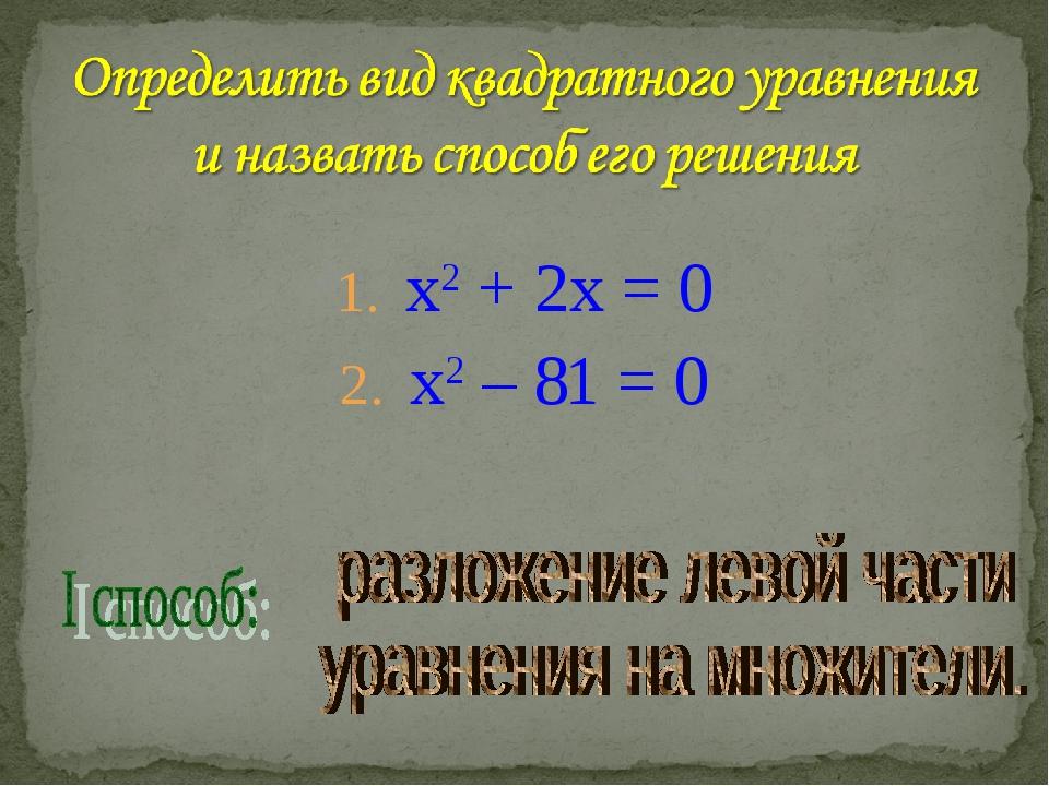 х2 + 2х = 0 х2 – 81 = 0