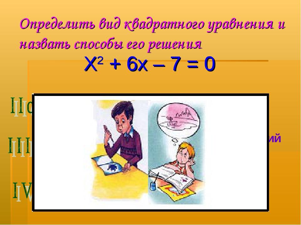 Определить вид квадратного уравнения и назвать способы его решения Х2 + 6х –...