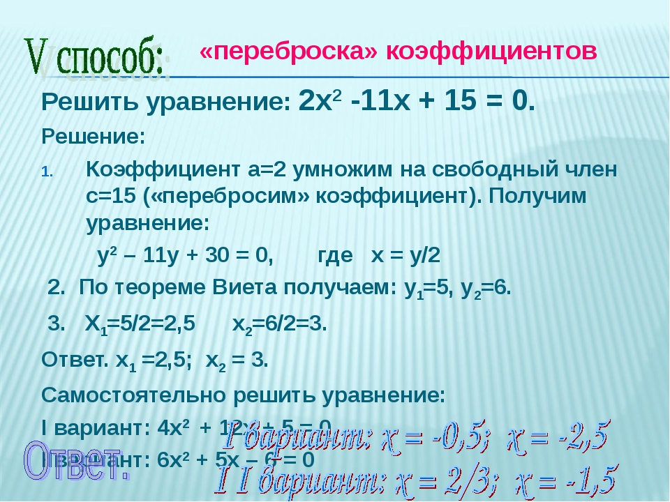 Решить уравнение: 2х2 -11х + 15 = 0. Решение: Коэффициент а=2 умножим на своб...
