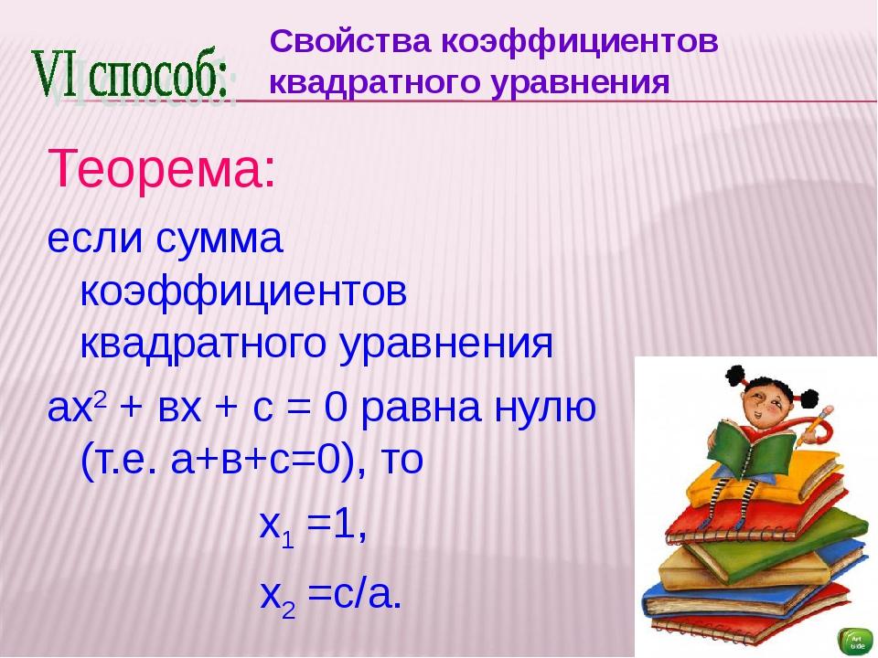 Теорема: если сумма коэффициентов квадратного уравнения ах2 + вх + с = 0 равн...