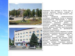 Георгиевск был заложен в 1777-м году в качестве крепости Святого Георгия на К