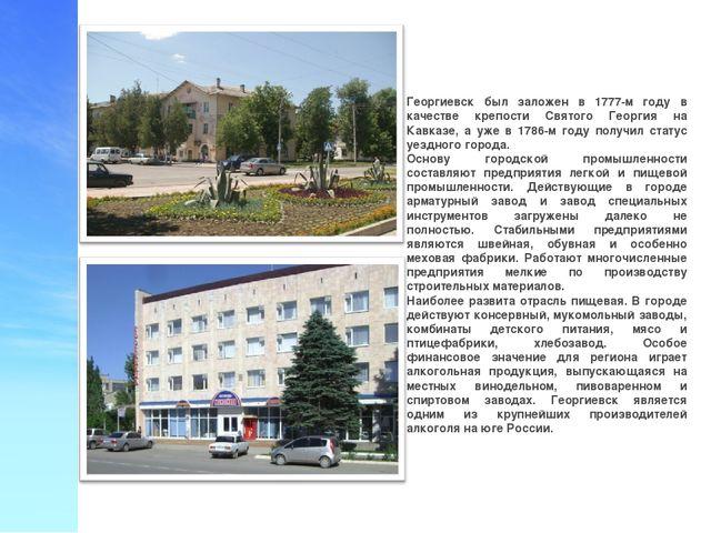 Георгиевск был заложен в 1777-м году в качестве крепости Святого Георгия на К...