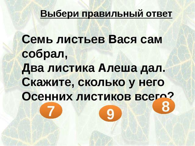 Выбери правильный ответ 5 10 8 У стены стоят кадушки. В каждой ровно по 2 ляг...