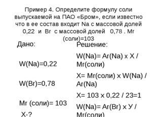 Пример 4. Определите формулу соли выпускаемой на ПАО «Бром», если известно чт