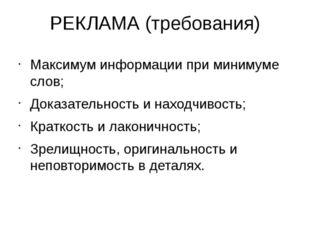 РЕКЛАМА (требования) Максимум информации при минимуме слов; Доказательность и