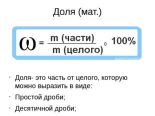 Доля (мат.) Доля- это часть от целого, которую можно выразить в виде: Простой