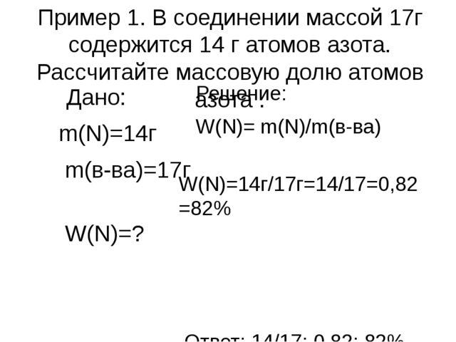 Пример 1. В соединении массой 17г содержится 14 г атомов азота. Раcсчитайте м...