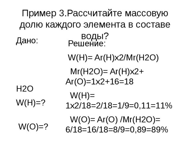Пример 3.Рассчитайте массовую долю каждого элемента в составе воды? Дано: Н2О...