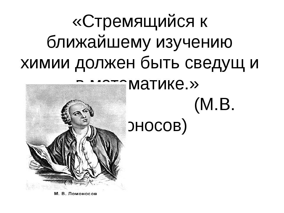 «Стремящийся к ближайшему изучению химии должен быть сведущ и в математике.»...