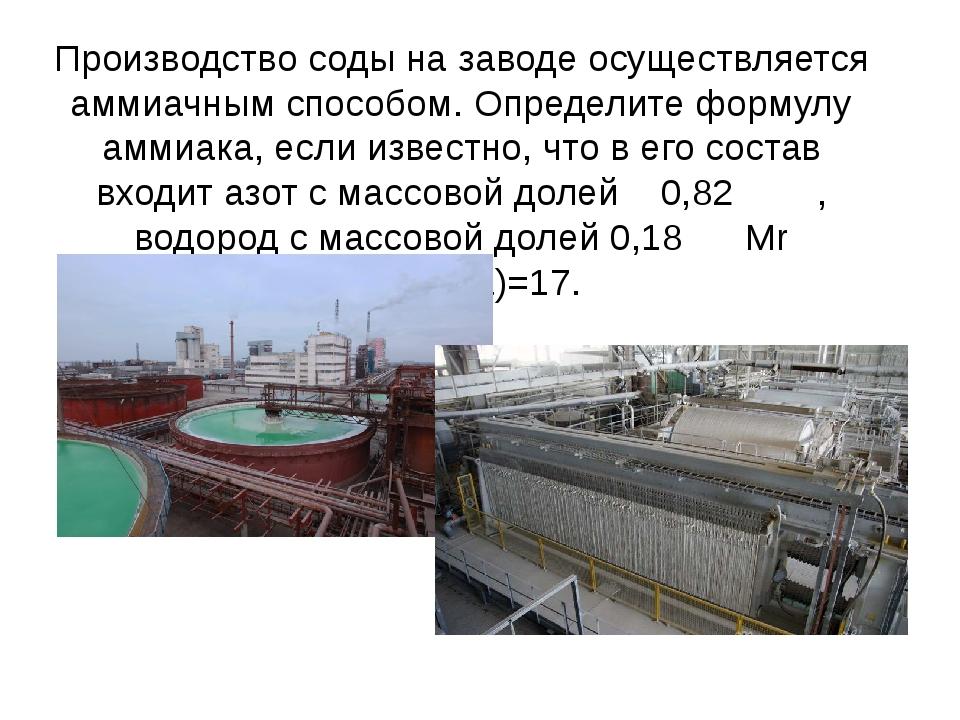Производство соды на заводе осуществляется аммиачным способом. Определите фор...