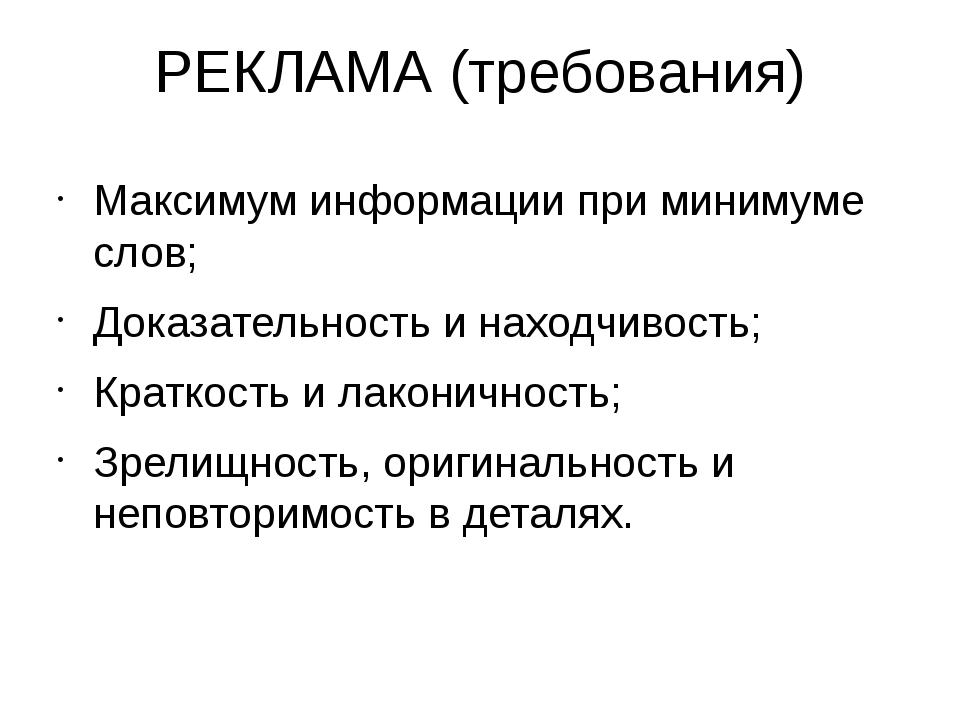 РЕКЛАМА (требования) Максимум информации при минимуме слов; Доказательность и...