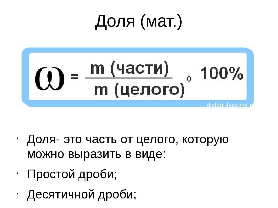Доля (мат.) Доля- это часть от целого, которую можно выразить в виде: Простой...
