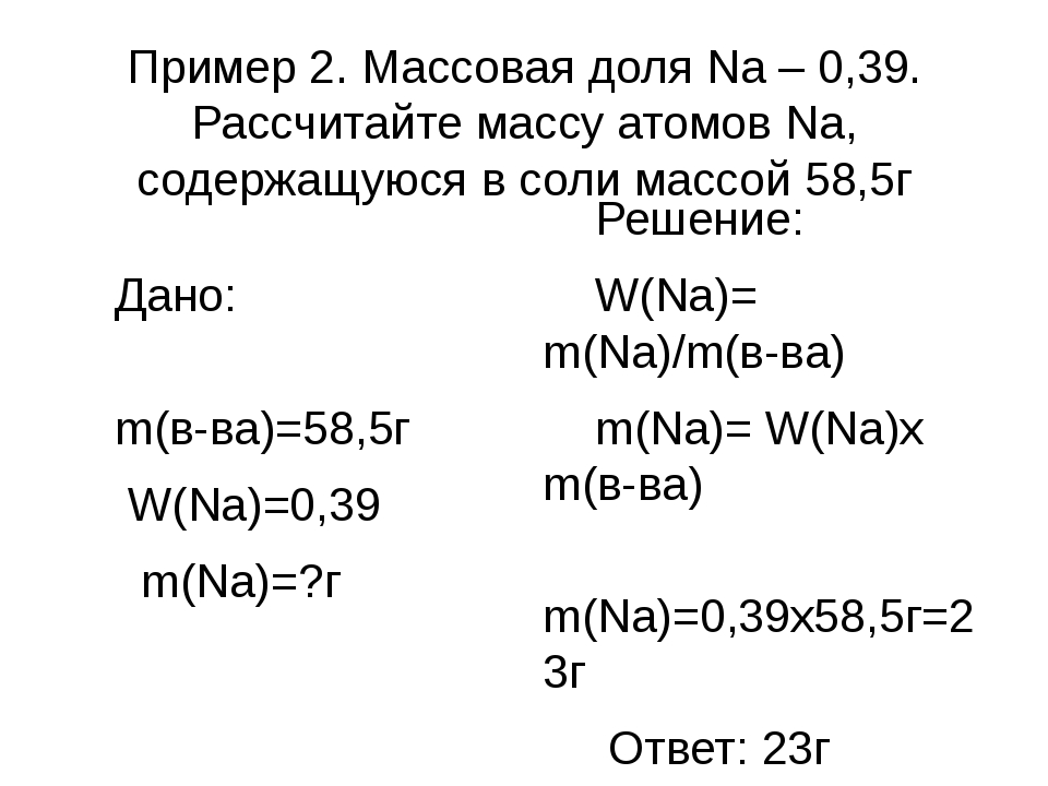 Пример 2. Массовая доля Na – 0,39. Рассчитайте массу атомов Na, содержащуюся...