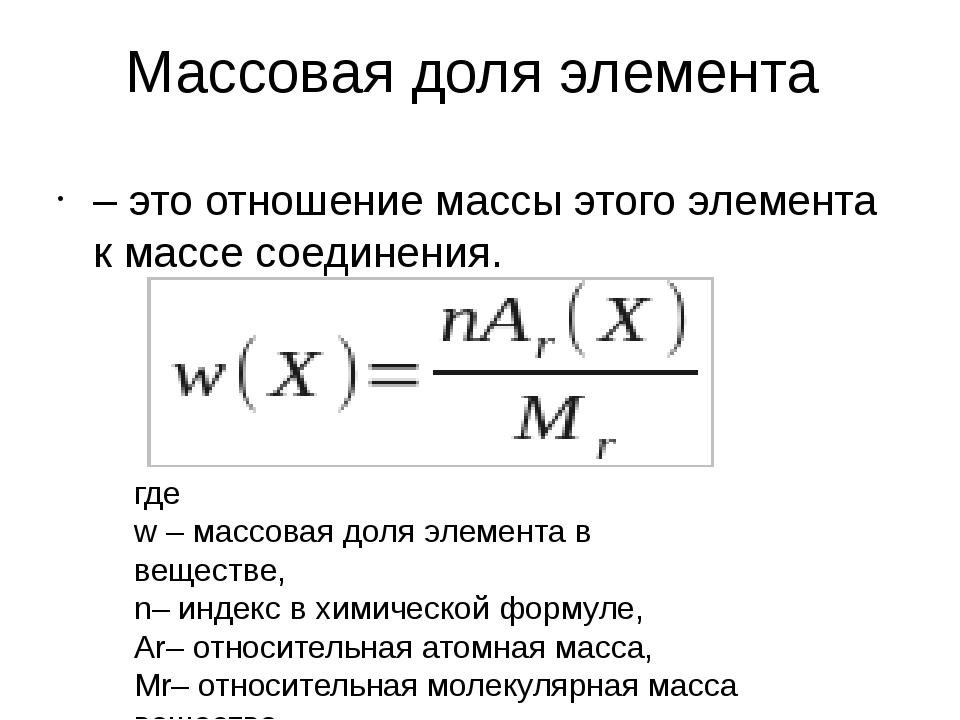 Массовая доля элемента – это отношение массы этого элемента к массе соединени...