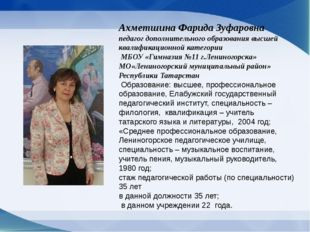 Ахметшина Фарида Зуфаровна педагог дополнительного образования высшей квалифи