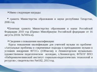 Имею следующие награды: грамота Министерства образования и науки республики Т