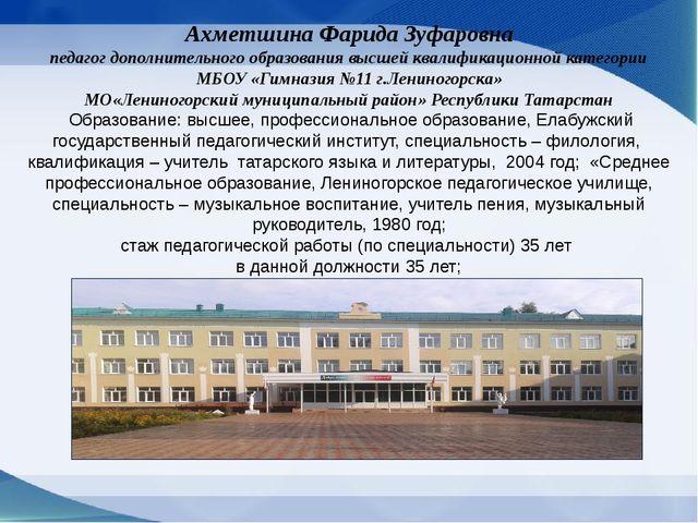 Ахметшина Фарида Зуфаровна педагог дополнительного образования высшей квалифи...
