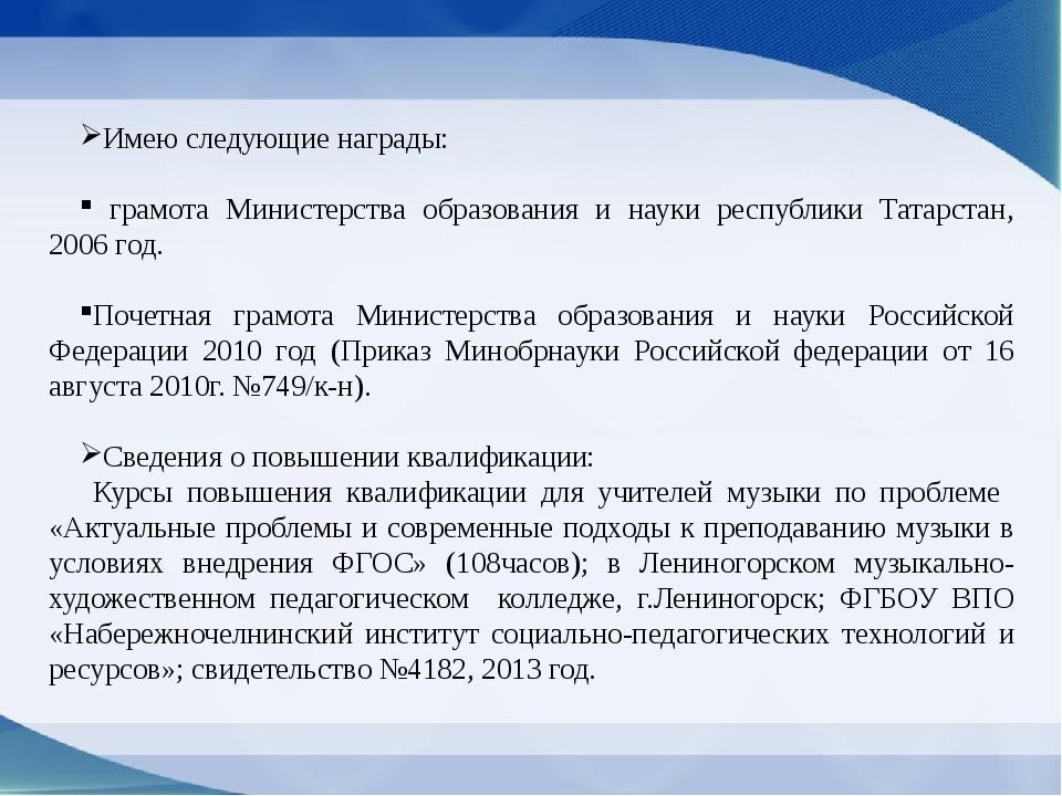 Имею следующие награды: грамота Министерства образования и науки республики Т...