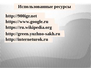 Использованные ресурсы http://900igr.net https://www.google.ru https://ru.wik