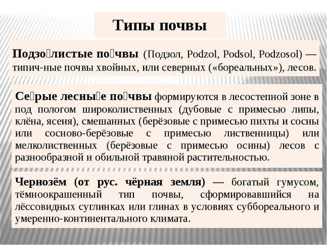 Типы почвы Подзо́листыепо́чвы(Подзол,Podzol,Podsol,Podzosol) —типич-ныепочвы...