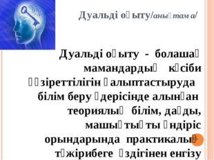 Дуальді оқыту/анықтама/ Дуальді оқыту - болашақ мамандардың  кәсіби құзір