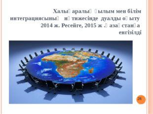 Халықаралық ғылым мен білім интеграциясының нәтижесінде дуалды оқыту 2014 ж.