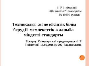 Қ Р Үкіметінің 2012 жылғы 23 тамыздағы № 1080 қаулысы  Техникалық