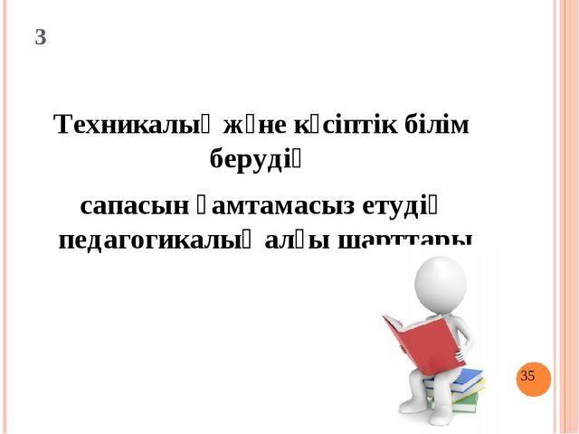 3 Техникалық және кәсіптік білім берудің сапасын қамтамасыз етудің педагогика...