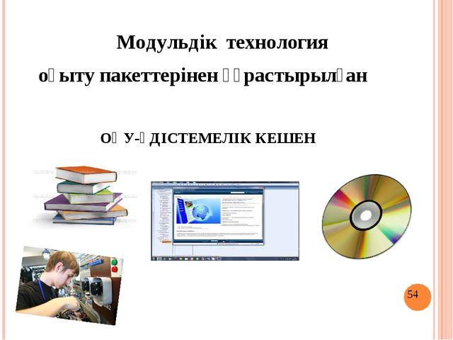 Модульдік технология оқыту пакеттерінен құрастырылған ОҚУ-ӘДІСТЕМЕЛІК КЕШЕН