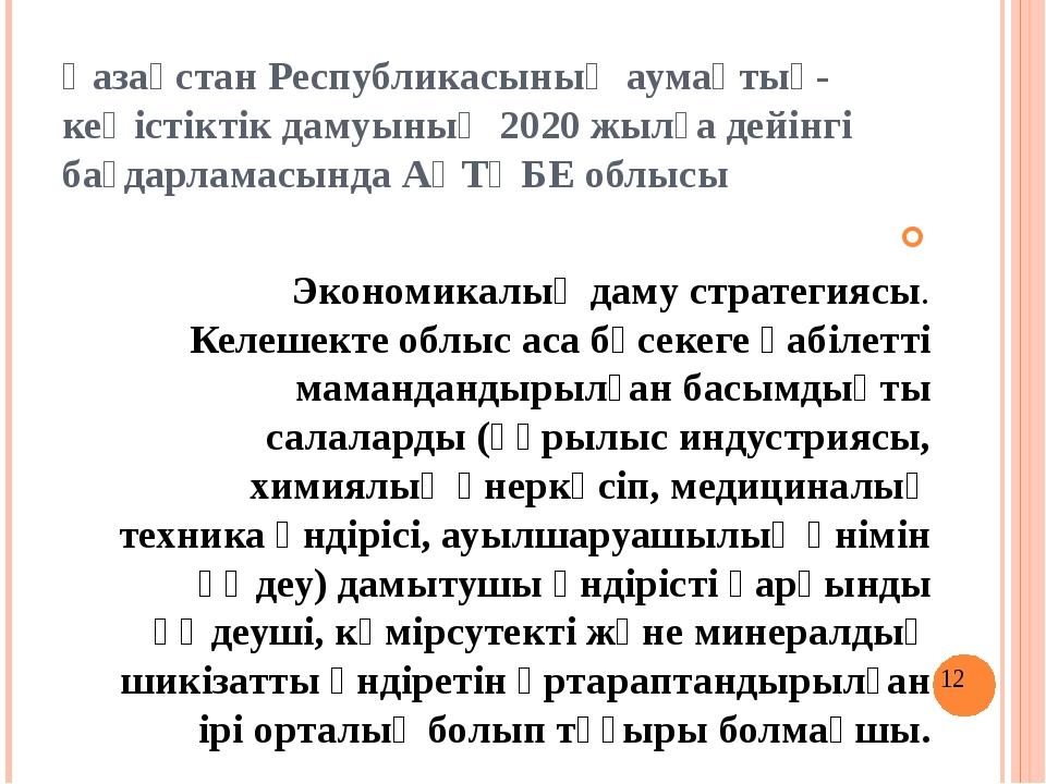 Қазақстан Республикасының аумақтық-кеңістіктік дамуының 2020 жылға дейінгі ба...
