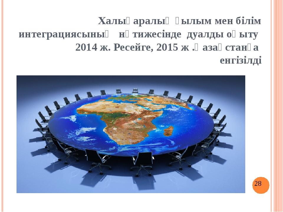 Халықаралық ғылым мен білім интеграциясының нәтижесінде дуалды оқыту 2014 ж....