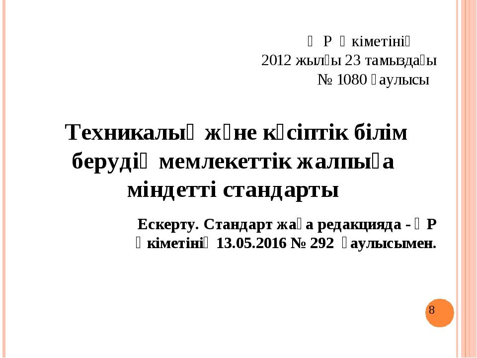 Қ Р Үкіметінің 2012 жылғы 23 тамыздағы № 1080 қаулысы  Техникалық...